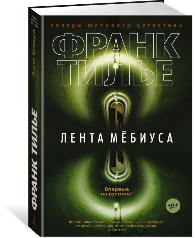 Тилье Ф. - Лента Мёбиуса обложка книги