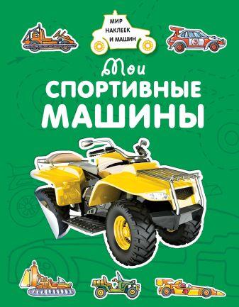 Крюковский А. - Мои спортивные машины обложка книги