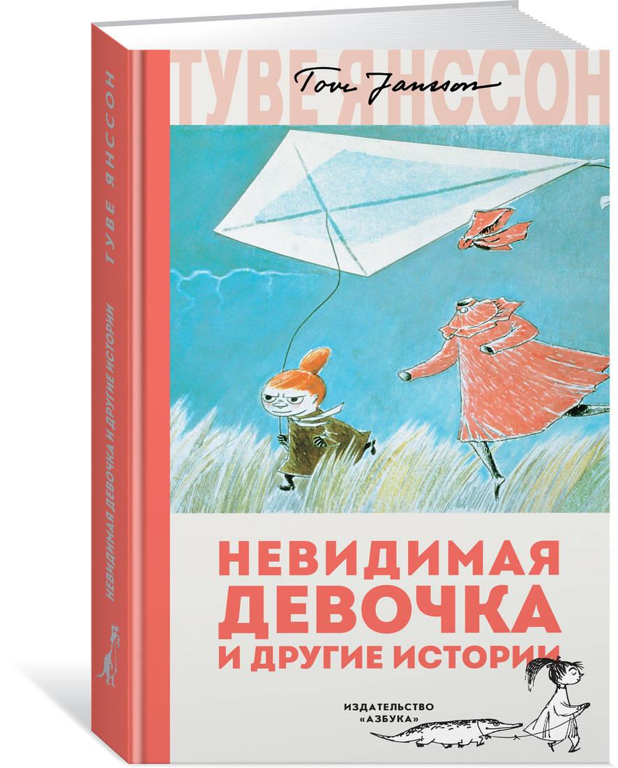 Янссон Т. Невидимая девочка и другие истории
