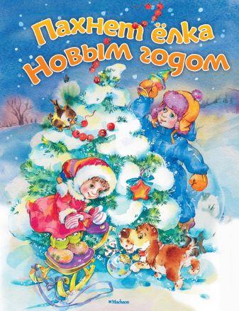 Пахнет ёлка Новым годом (картон)
