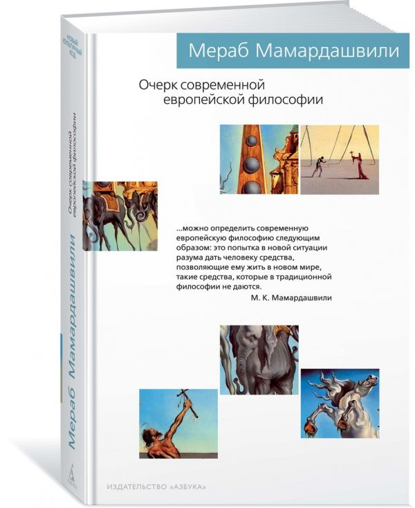 Мамардашвили М. Очерк современной европейской философии мамардашвили м вильнюсские лекции по социальной философии