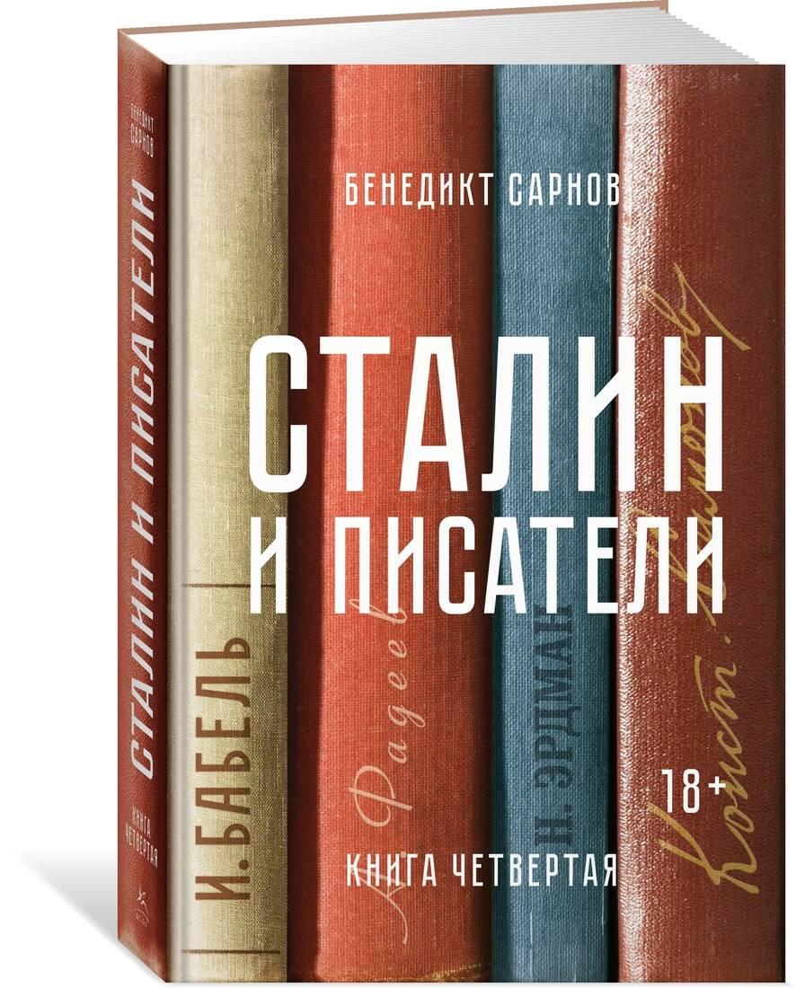 цена на Сарнов Б. Сталин и писатели. Книга четвертая