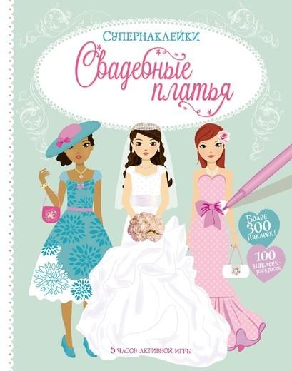 Свадебные платья - фото 1