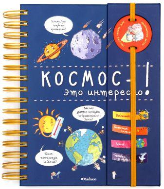 Мюлленхейм С. де - Космос - это интересно! (энциклопедия на пружине) обложка книги