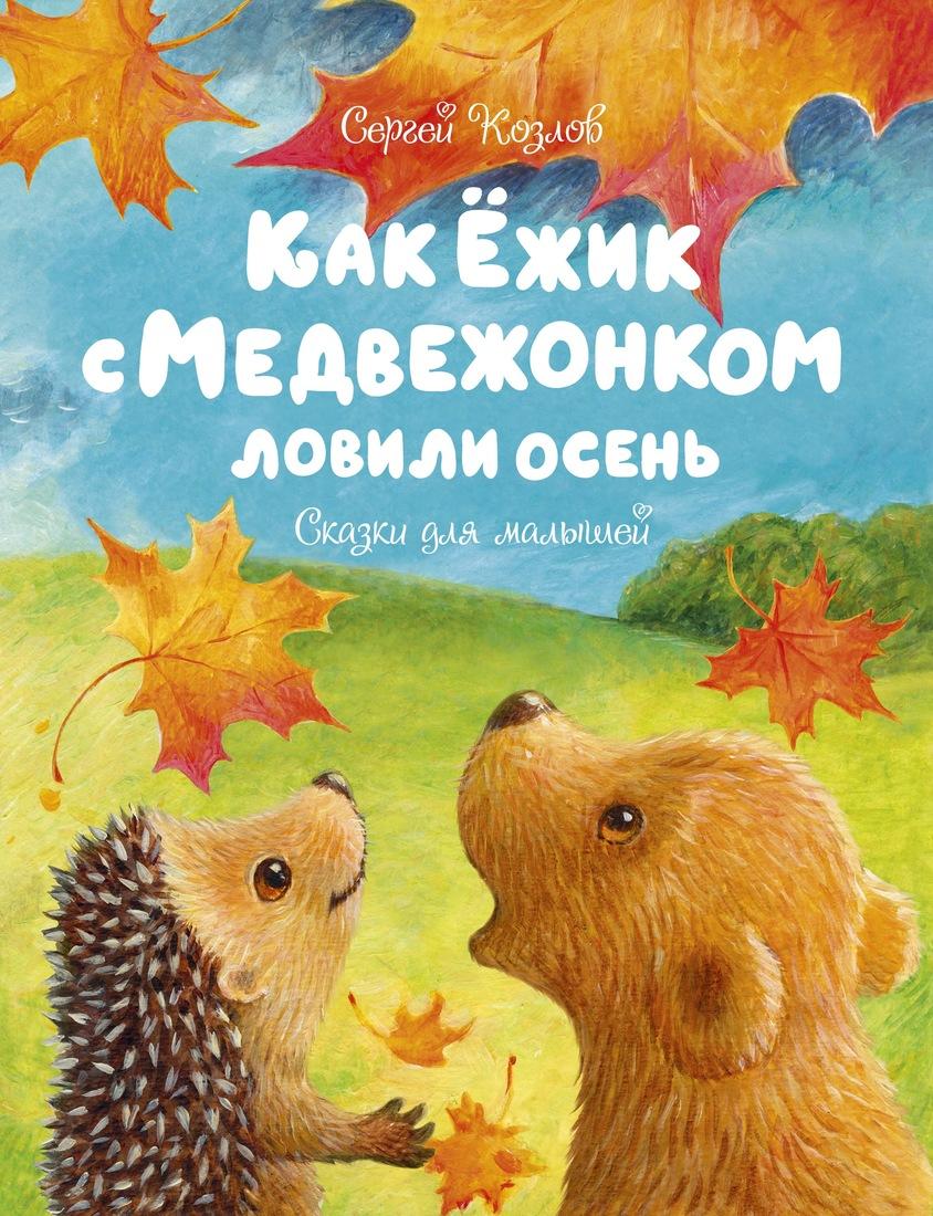 Козлов С. Как Ёжик с Медвежонком ловили осень козлов с ёжик ёлка