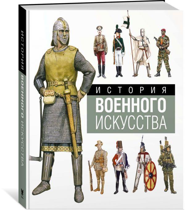 интересно История военного искусства книга