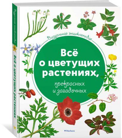 Визуальная энциклопедия. Всё о цветущих растениях, прекрасных и загадочных - фото 1
