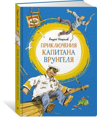 Некрасов А. - Приключения капитана Врунгеля обложка книги