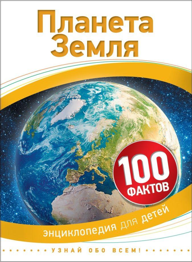 Планета Земля (100 фактов) Питер Райли