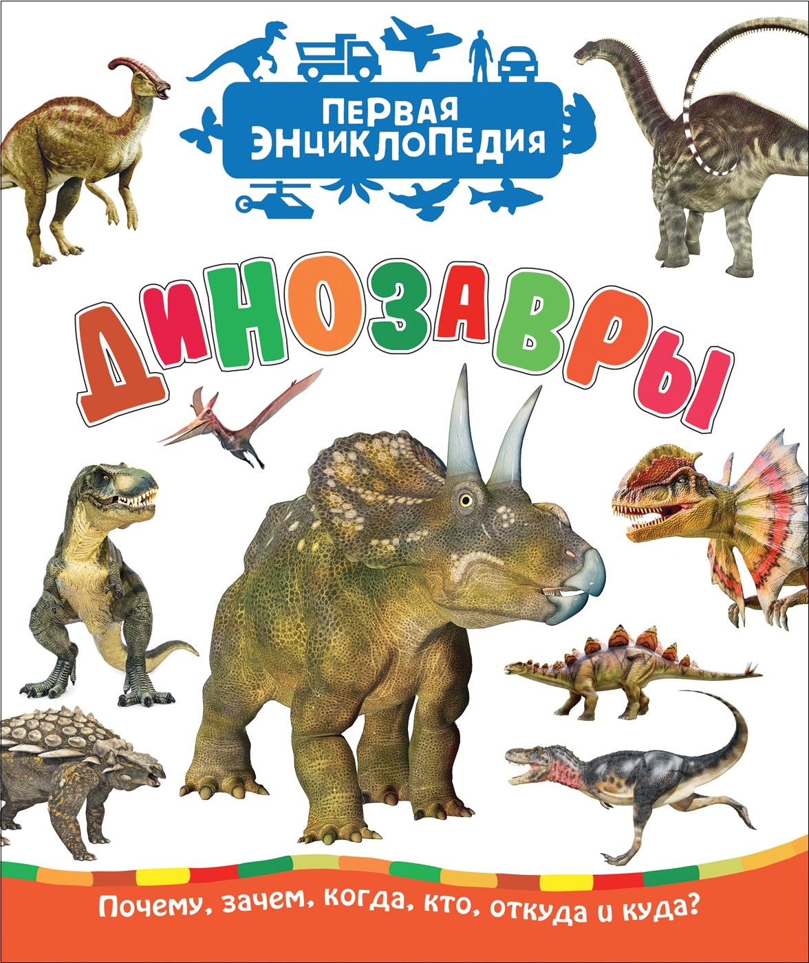 Травина И. В. Динозавры (Первая энциклопедия)