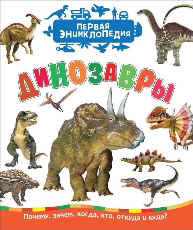 Динозавры (Первая энциклопедия) Травина И. В.