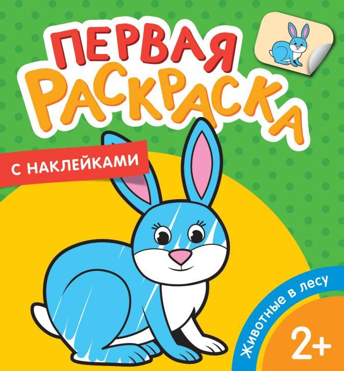 Котятова Н. И. - Животные в лесу (Первая раскраска с наклейками) обложка книги