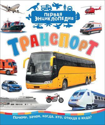 Чернецов-Рождественский С. Г. - Транспорт (Первая энциклопедия) обложка книги
