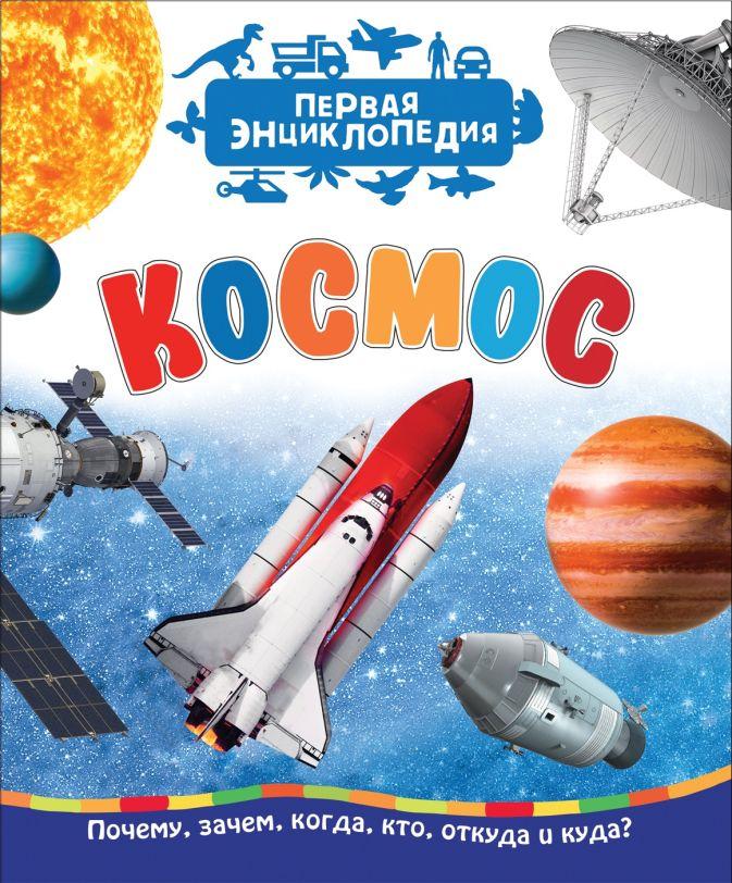 Космос (Первая энциклопедия) Чернецов-Рождественский С. Г.