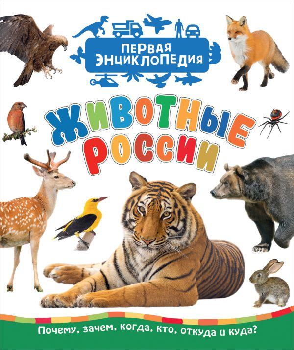 Гальцева С. Н. Животные России (Первая энциклопедия) арика блайдд книга зверя