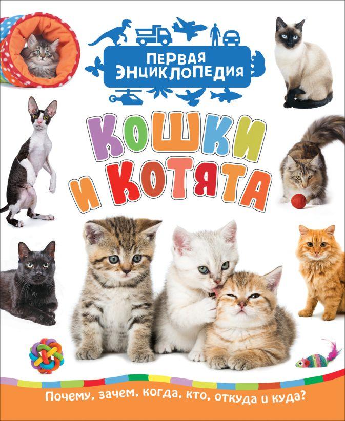 Кошки и котята (Первая энциклопедия) Гальцева С. Н.