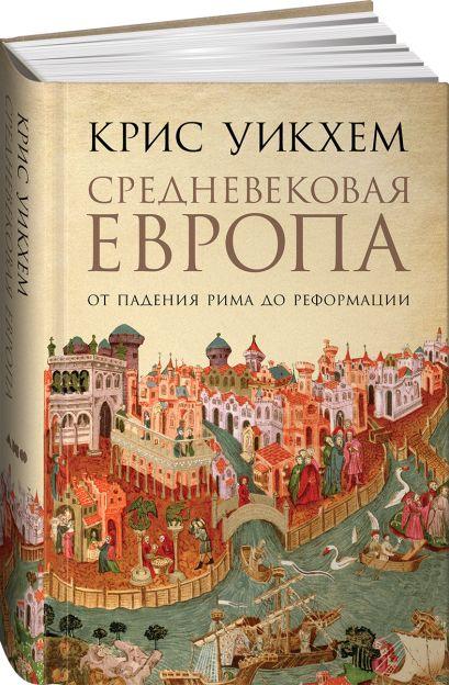 Средневековая Европа: От падения Рима до Реформации - фото 1