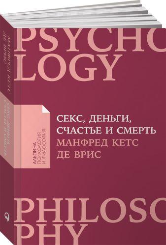 де Врис М. - Секс, деньги, счастье и смерть: В поисках себя (покет) обложка книги