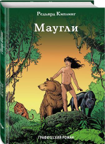 Редьярд Киплинг - Маугли обложка книги