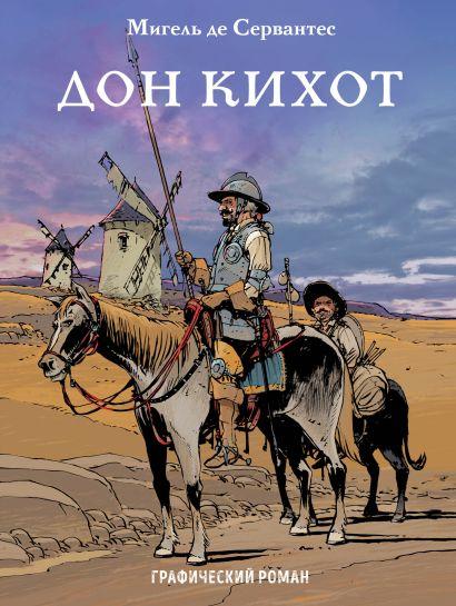 Дон Кихот - фото 1
