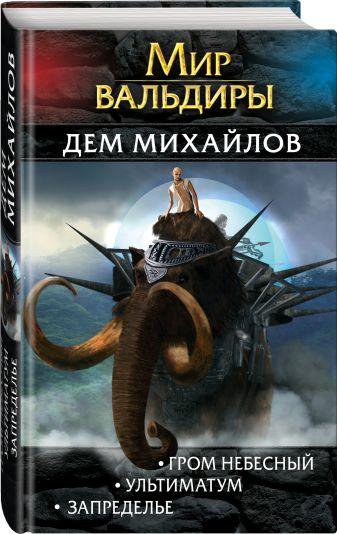 Дем Михайлов - Мир Вальдиры. Вторая трилогия обложка книги