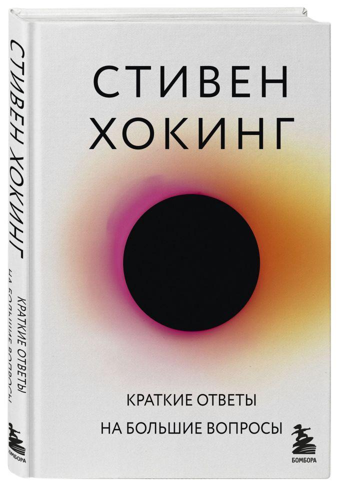 Стивен Хокинг - Краткие ответы на большие вопросы обложка книги