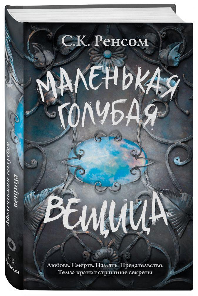 С. К. Ренсом - Маленькая голубая вещица обложка книги