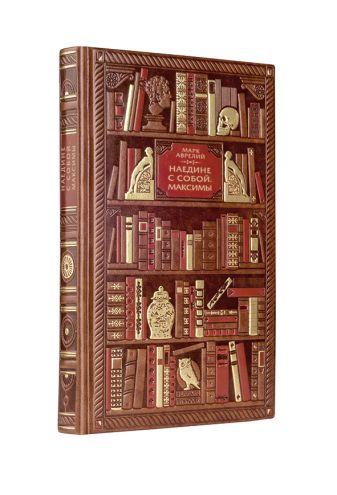 Марк Аврелий - Марк Аврелий. Наедине с собой. Максимы обложка книги