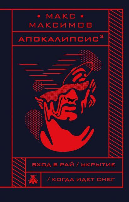 Апокалипсис³ - фото 1