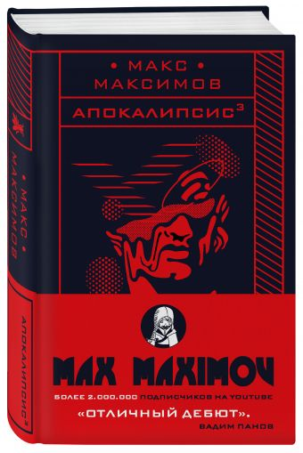 Апокалипсис³ Макс Максимов