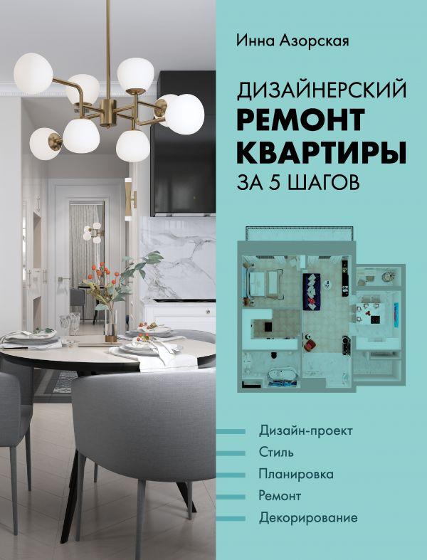 Азорская Инна Дизайнерский ремонт квартиры за 5 шагов