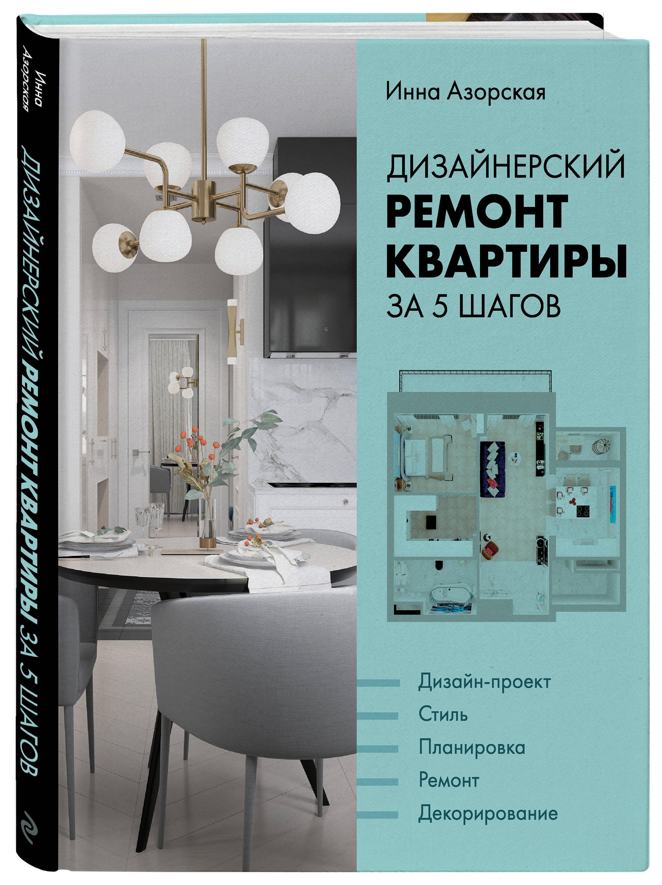 Инна Азорская Дизайнерский ремонт квартиры за 5 шагов (у.н.)