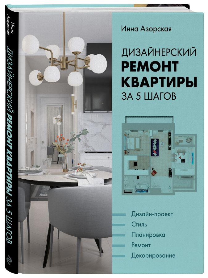 Инна Азорская - Дизайнерский ремонт квартиры за 5 шагов обложка книги