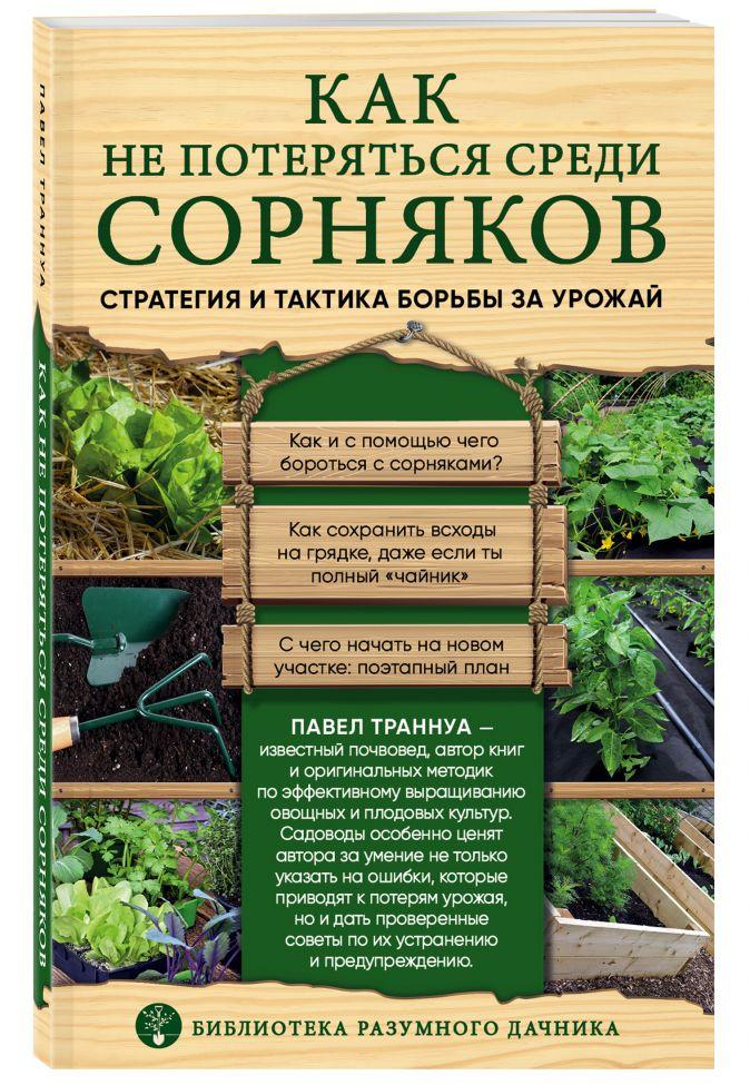 Как не потеряться среди сорняков. Стратегия и тактика борьбы за урожай Павел Траннуа