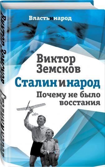 Виктор Земсков - Сталин и народ. Почему не было восстания обложка книги