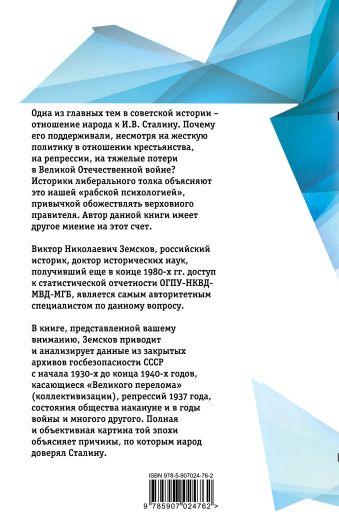 Сталин и народ. Почему не было восстания Виктор Земсков