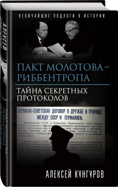Пакт Молотова-Риббентропа. Тайна секретных протоколов - фото 1