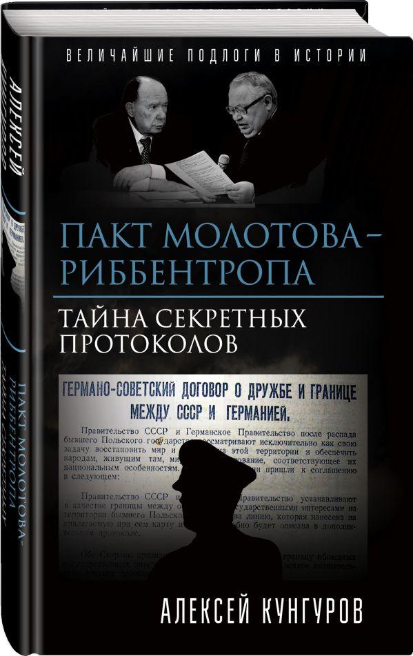 Кунгуров Алексей Анатольевич Пакт Молотова-Риббентропа. Тайна секретных протоколов пакт