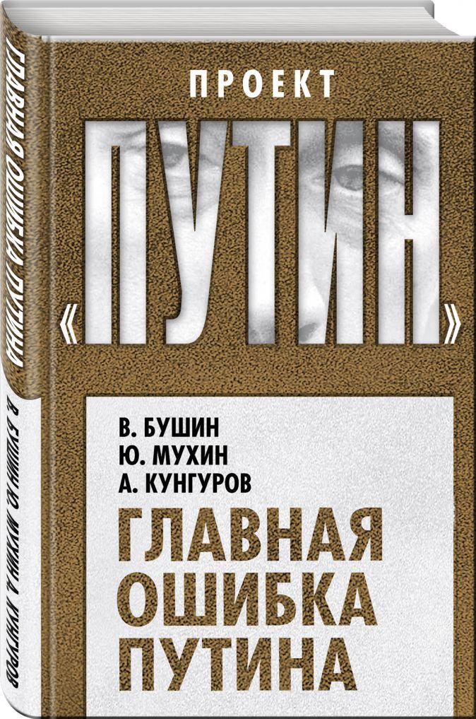 В. Бушин, Ю. Мухин, А. Кунгуров - Главная ошибка Путина обложка книги