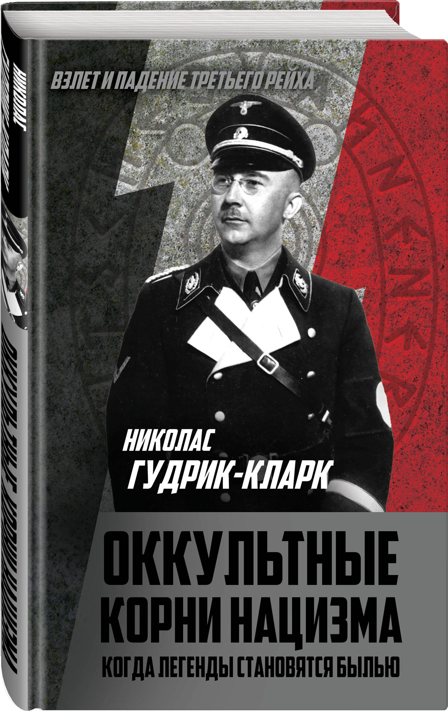 Николас Гудрик-Кларк Оккультные корни нацизма. Когда легенды становятся былью николас гудрик кларк оккультные корни нацизма когда легенды становятся былью