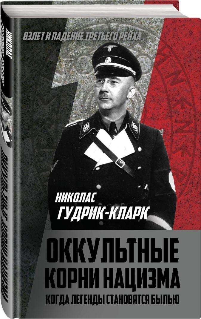 Оккультные корни нацизма. Когда легенды становятся былью Николас Гудрик-Кларк