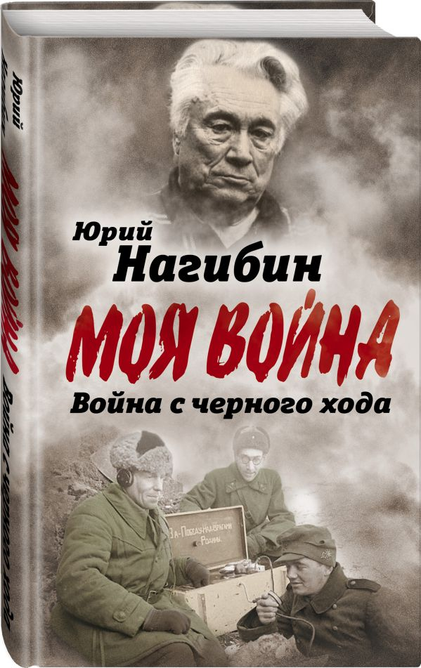 Фото - Нагибин Юрий Маркович Война с черного хода юрий нагибин остров любви