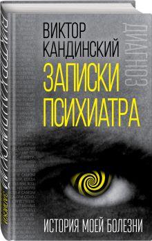 Записки психиатра. История моей болезни
