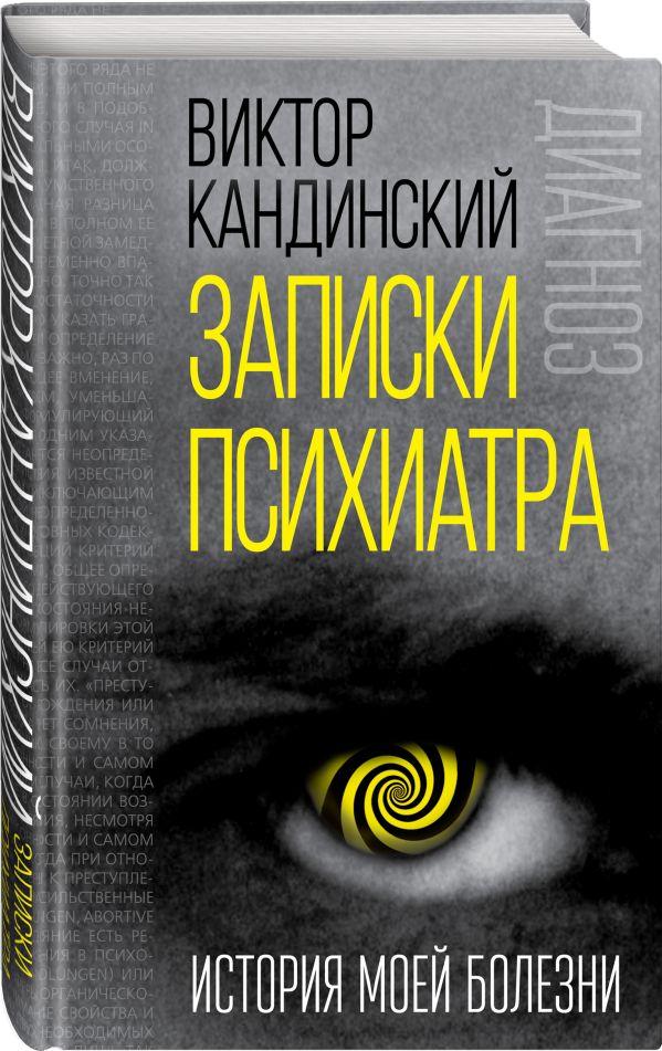 Записки психиатра. История моей болезни фото