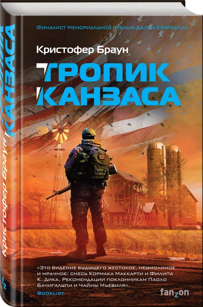 Кристофер Браун - Тропик Канзаса обложка книги