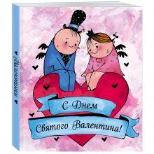 Валентинки. С Днем святого Валентина (голубые)
