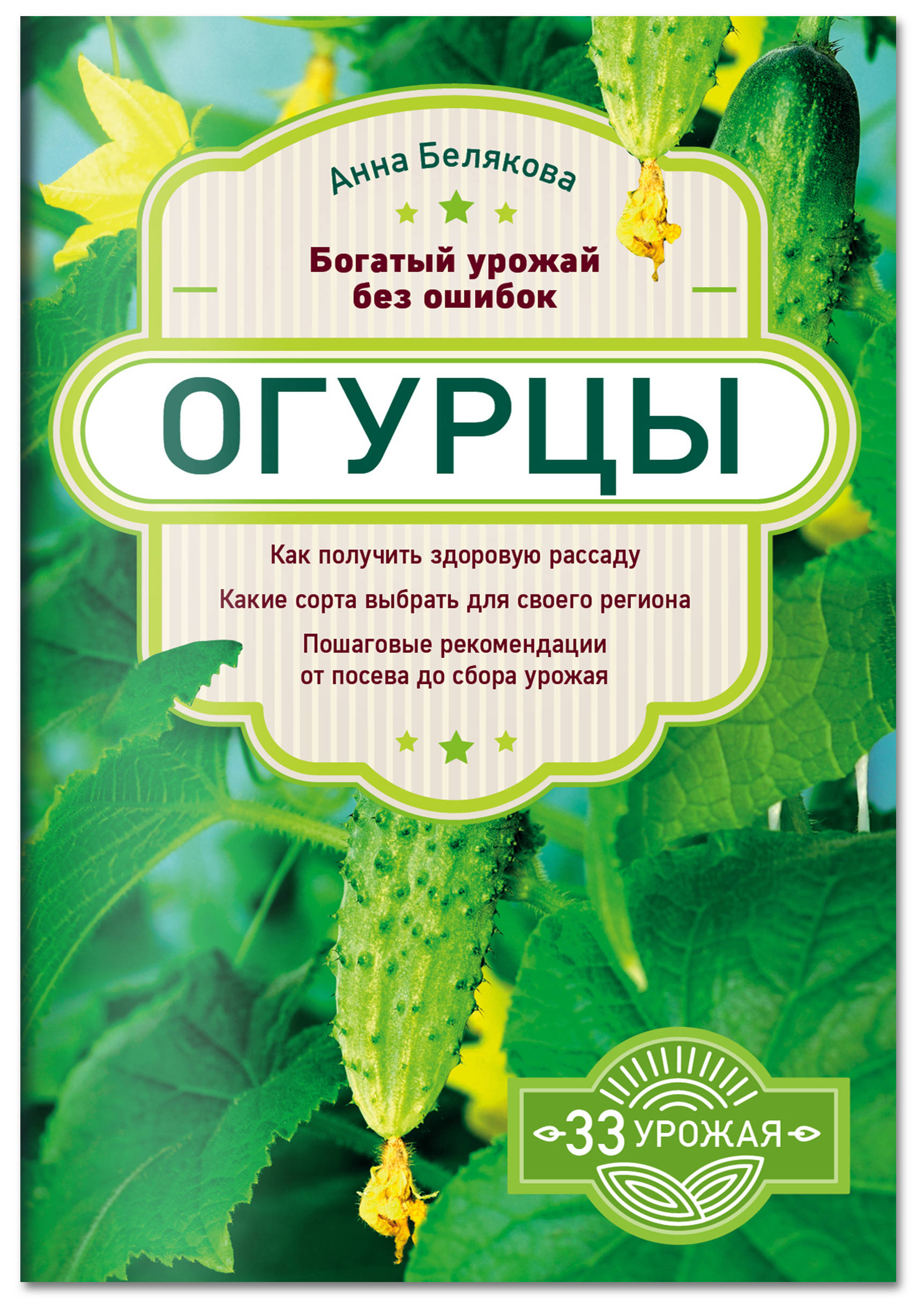 Анна Белякова Огурцы. Богатый урожай без ошибок