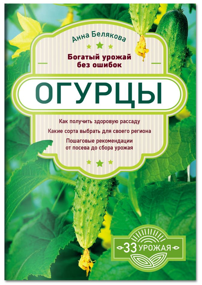 Анна Белякова - Огурцы. Богатый урожай без ошибок обложка книги