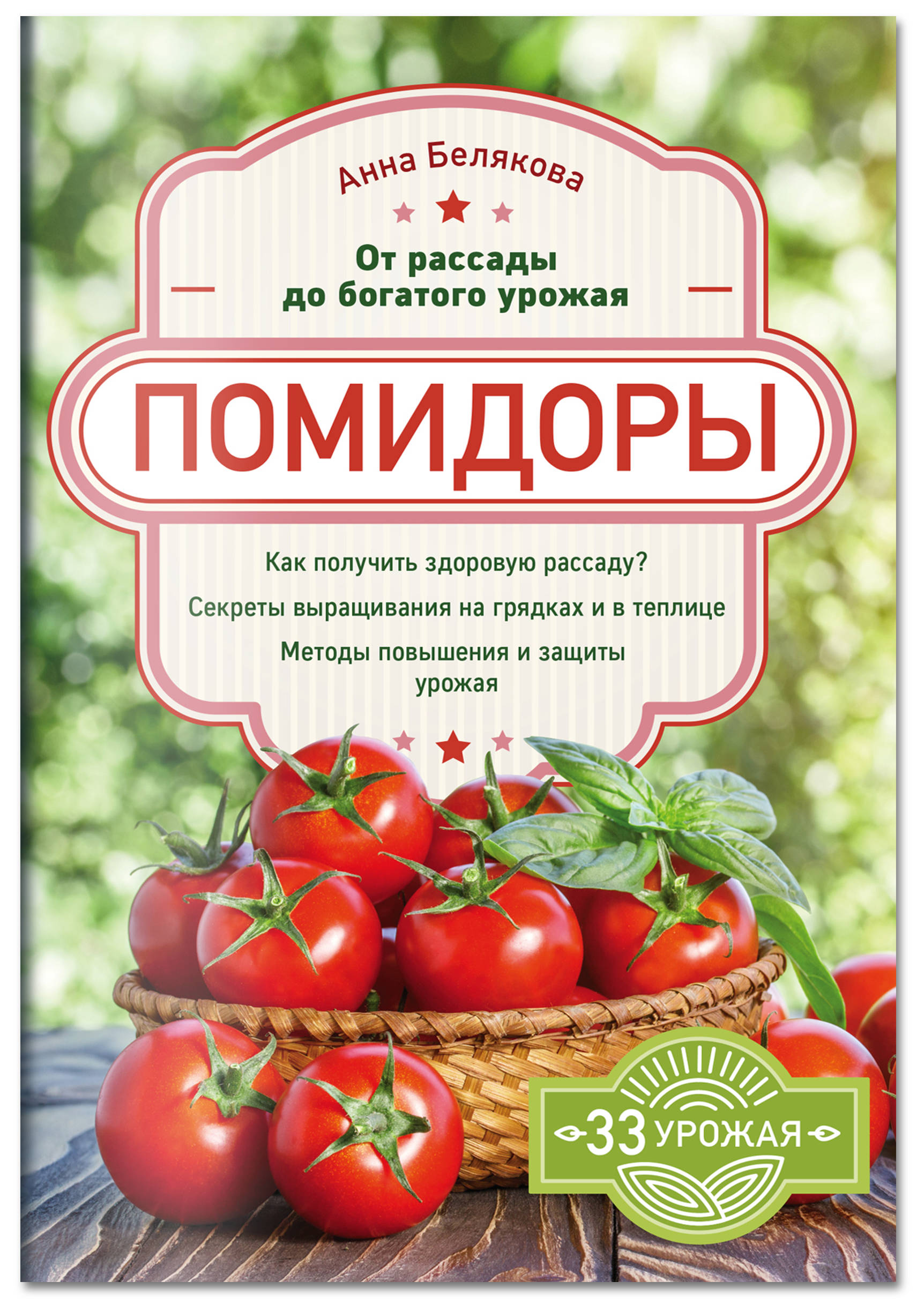 Анна Белякова Помидоры. От рассады до богатого урожая анна белякова тюльпаны от луковицы до цветка