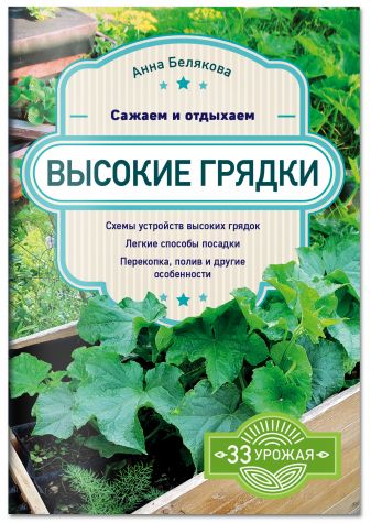 Анна Белякова - Высокие грядки. Сажаем и отдыхаем обложка книги